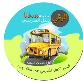 الامن والسلامة في النقل المدرسي