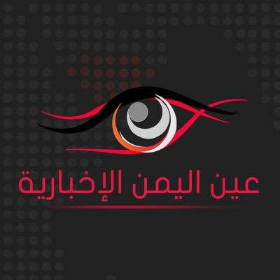 عين اليمن الأخبارية