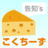 Kokucheese icon normal