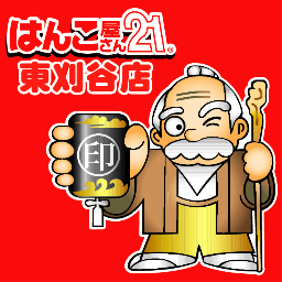 はんこ屋さん21東刈谷店 Hanko21 Mikawa Twitter