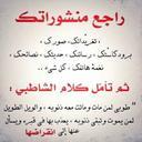 سبحان الله (@0559762256) Twitter