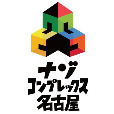 【巨人に包囲された古城からの脱出】  ナゾ・コンプレックス名古屋での開催は3月11日をもちまして終了いたします。 3月の開催日程は後日お知らせいたします。ホームページにてご確認ください。   https://t.co/c8RgtJYplz