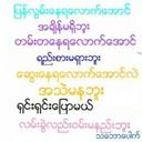 san aung (@5723f83743ef475) Twitter