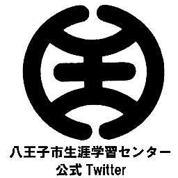八王子市の生涯学習講座 イベント情報 Shougaigakushuu Twitter