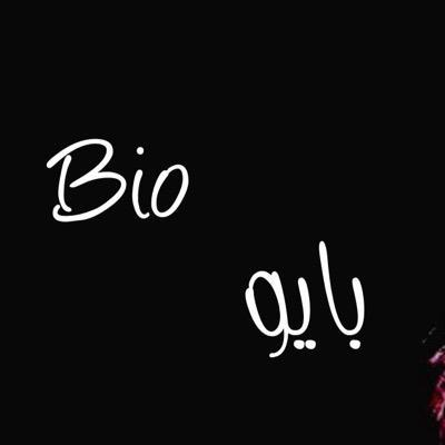 Bio بايو Bioyour Twitter