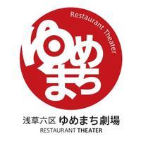 浅草六区 ゆめまち劇場 (@yumemachi69) Twitter profile photo