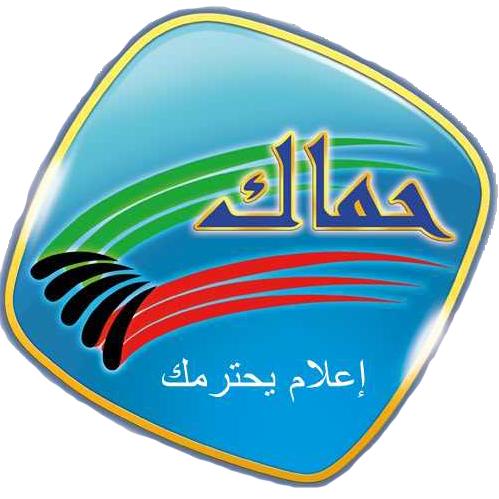 صحيفة حماك الكويتية