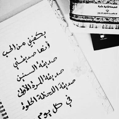 صديقتي Samah 1419 Twitter