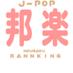 @hougaku_ranking