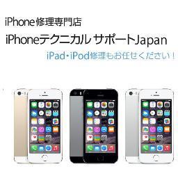 Iphoneテクニカルサポートジャパン横 Iphone Tsj Twitter