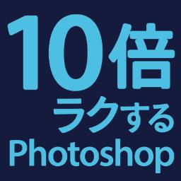 10倍ラクするphotoshop仕事術 X10ps Twitter