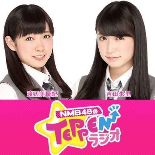 NMB48のTEPPENラジオ渡辺美優紀 (@nmb48_teppen_) | Twitter
