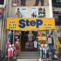 ステップスポーツ金沢店