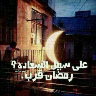 اللهم بلغنا رمضان Samooh556 Twitter
