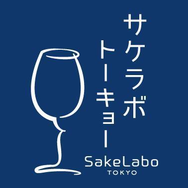 サケラボトーキョー ただいま休業中 @SakeLaboTokyo