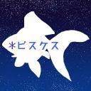 pisces@灯火弐B04 (@0pisces0) Twitter
