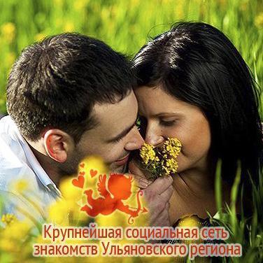 Знакомства в ульяновске love майла знакомства