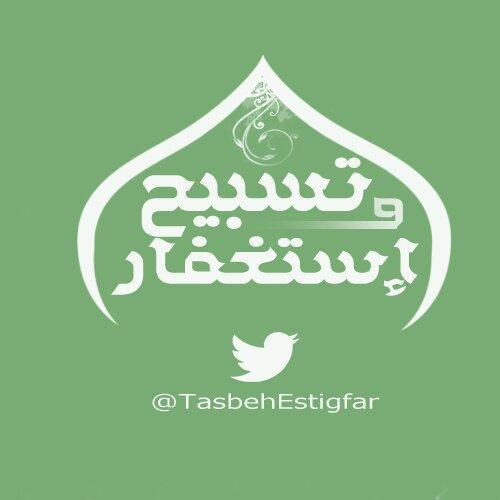 @TasbehEstigfar