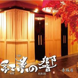 紅葉の響 -赤坂店-