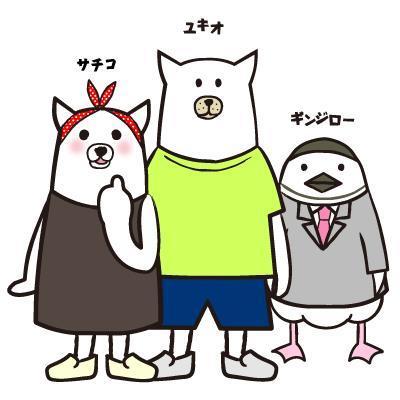 ユキオ&ギンジロー