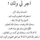 للأجر (@ajr_30tz) Twitter