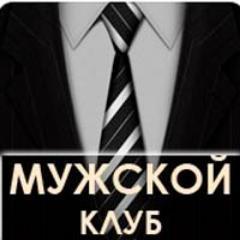Картинки мужского клуба ночные клубы в омске сайт