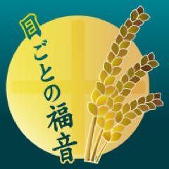 日ごとの福音 (@higotonofukuin)...