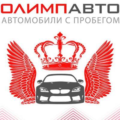 Купить авто с пробегом в москве в автосалоне олимп авто реклама на авто в тольятти за деньги