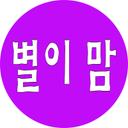 별이맘┃뷰티카운셀러┃맞팔100%