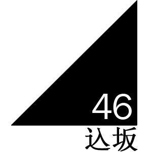 込坂46 on twitter komizaka46 1st generation ikuta erika from nogizaka46 1st generation ikuchanf dorm shiroi http t co nbxp5iwwi1 込坂46 on twitter komizaka46 1st