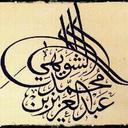 عبدالعزيز محمد (@0553255517a) Twitter