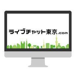 チャット 東京 ライブ