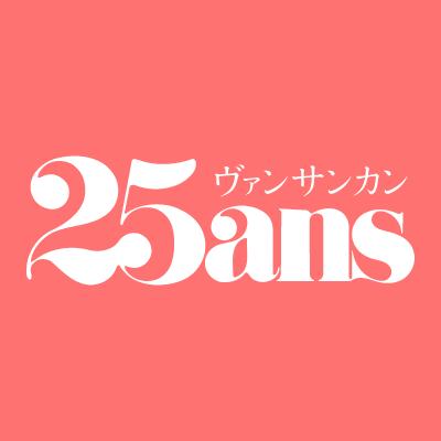 @25ans_jp