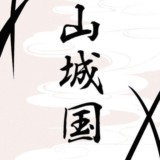 """運任せな山城国 on Twitter: """"鍛..."""