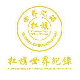 ট ইট র 扛旗世界纪录 世界上最大的鼓形端砚是柳新祥先生等制作的鼓形端砚http T Co Sg96k42c3h Http T Co Faxaq0wi6o
