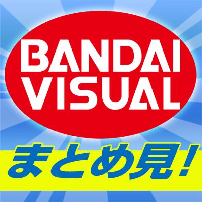 バンダイビジュアルまとめ見!BD...