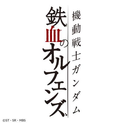 3/29(水)発売「機動戦士ガンダム 鉄血のオルフェンズ Original Sound Tracks Ⅱ」ジャケットを、公式ツイッターにて先行公開!伊藤悠さん描き下ろしのオルガです! 第2期楽曲を中心に収録しています。是非チェック… https://t.co/Ti9lcWqkcB