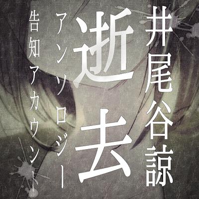 井尾谷逝去アンソロ「諒闇」アカ...