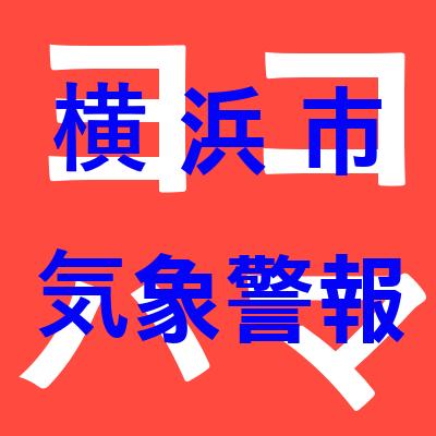 横浜市気象警報β (@yokohama_ww) | Twitter