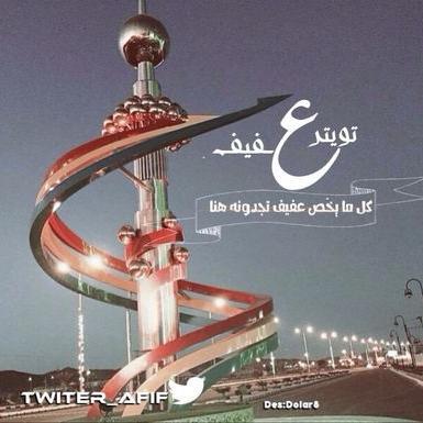 تويتر عفيف Afif Twiter Twitter