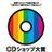cdshop_taisho