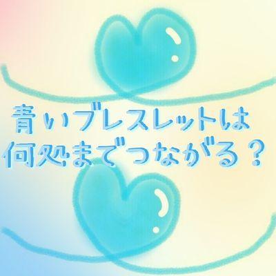 運動 青い と は ブレスレット 青いブレスレット運動って知ってる?色で意味が変わるネット生まれの運動