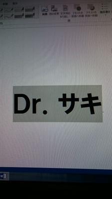 Dr.サキ