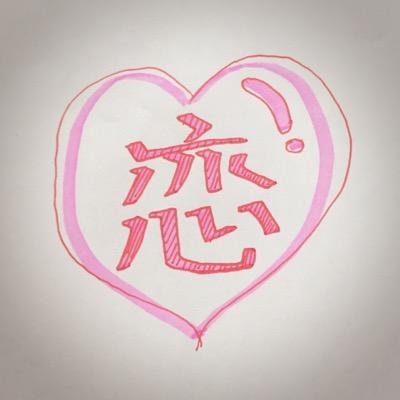 恋するあなた @love_ko_i