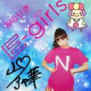 NAOりき@E-girls (@0308nonoka) Twitter