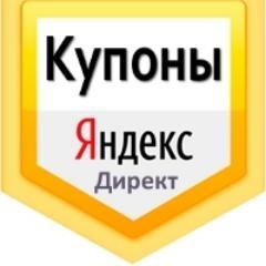 Купоны для яндекс.директа где можно заказать надувную рекламу