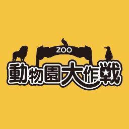 動物園大作戦 昨日は 金沢動物園で取材でした 雨の中 ズーラシアのインドゾウ チャメリー が 繁殖を目指し 金沢の ボン のパートナー候補としてお引っ越ししてきました 当日の様子は近日 動物園大作戦でお知らせします 今日はひとまずボンさん