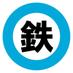 鉄道(マイナビニュース)