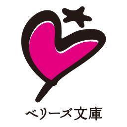 ベリーズ文庫編集部 Berrys Edit Twitter