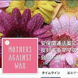 安保関連法に反対するママの会 ちば Mo Nowar Chiba Twitter